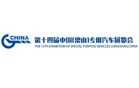 The 14Th Exhibition of Special Purpose Vehicles Liangshan, China